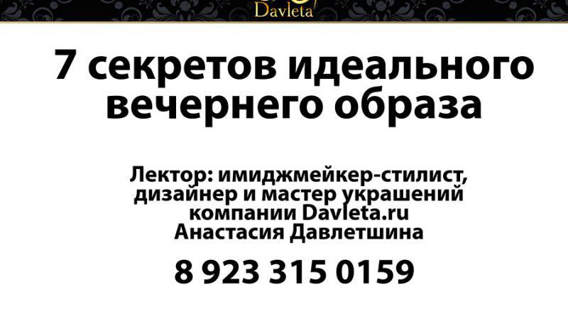 Защищено: Лекция Анастасии Давлетшиной «7 секретов идеального вечернего образа»