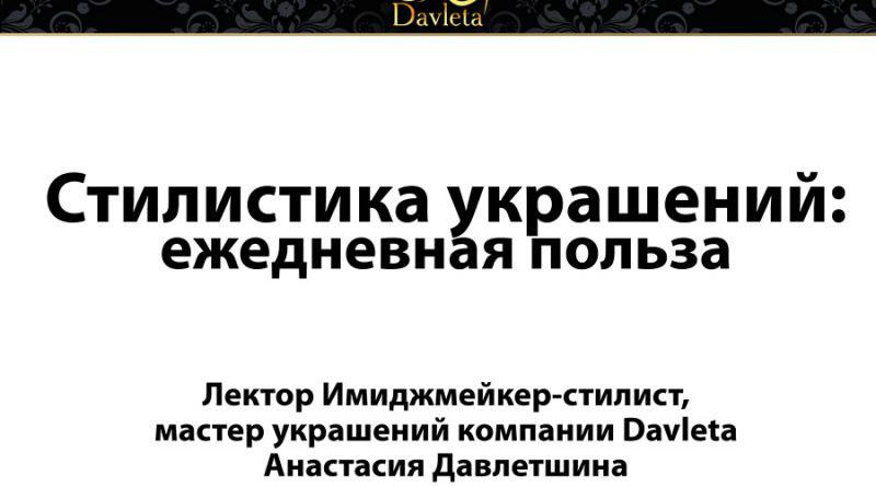 Защищено: Лекция Анастасии Давлетшиной «Стилистика украшений: ежедневная польза»