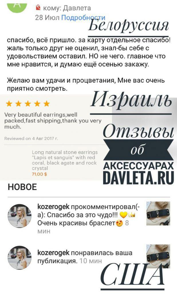 отзывы об украшениях Давлета