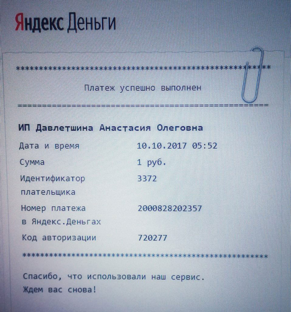Яндекс-Касса для интернет-магазина бижутерии