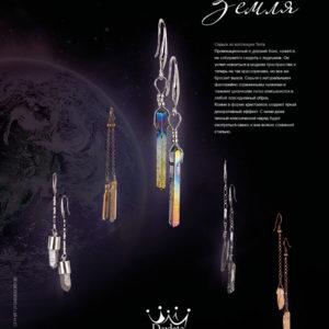 Коллекция Terra