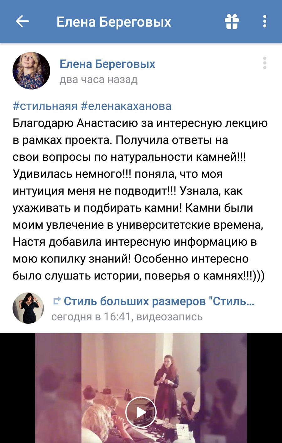 Отзыв Елены Береговых о мастер-классе о Силе камня