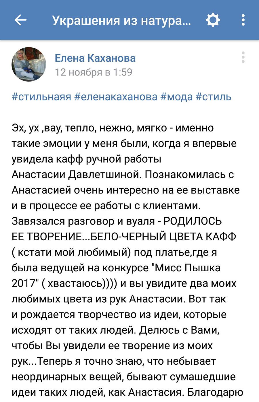 Отзыв: Елена Каханова – Мисс Пышка