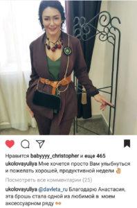 Отзыв об украшениях от Юлии Уколовой