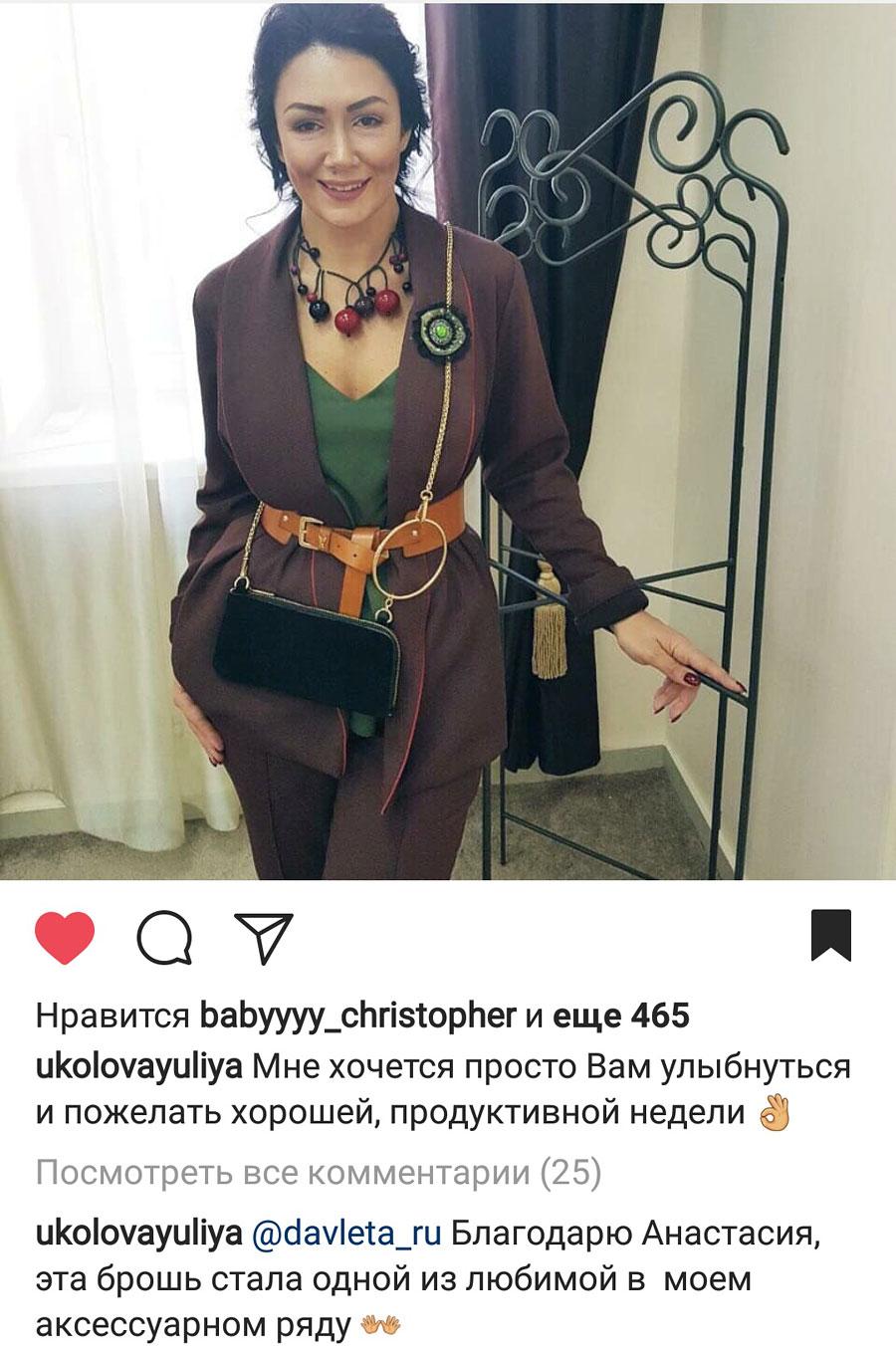 Отзыв стилиста-имиджмейкера, президента Ассоциации стилистов-имиджмейкеров Юлии Уколовой