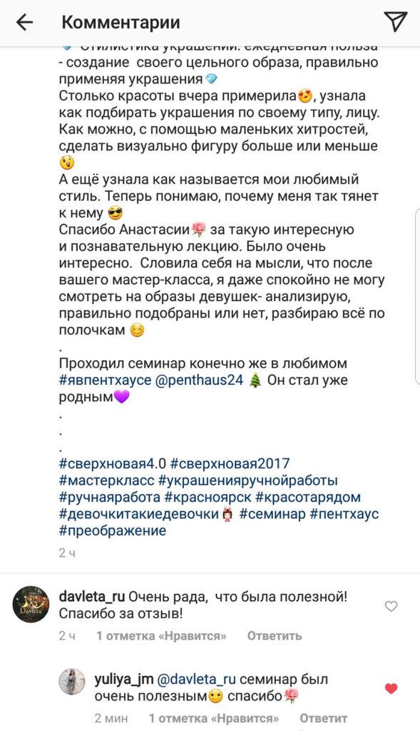 Отзывы о мастер-классах Анастасии Давлетшиной Давлета