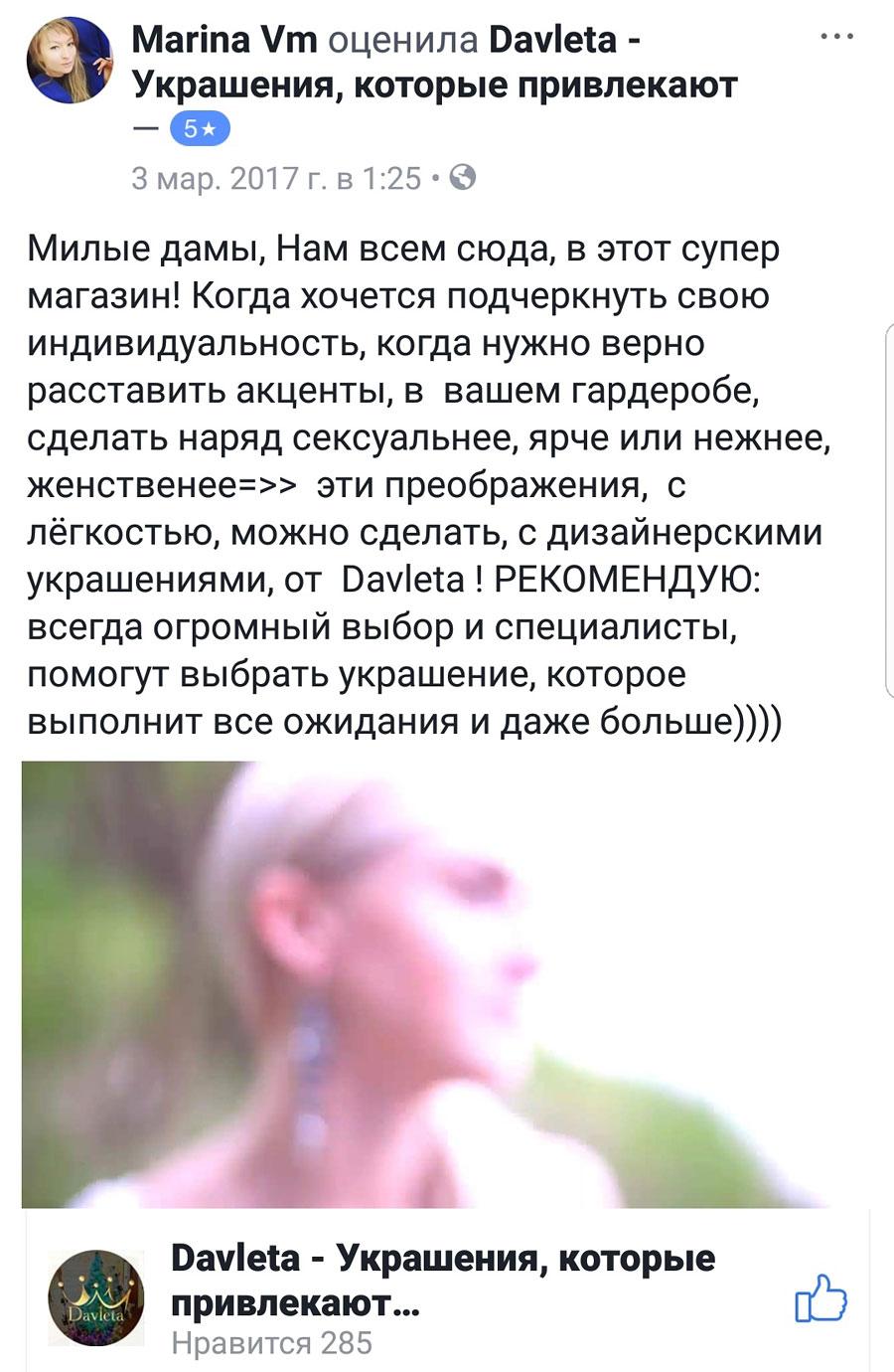 Отзыв стилиста Марина Vm