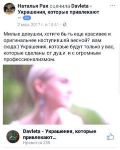 Отзыв об украшениях Наталья Рак