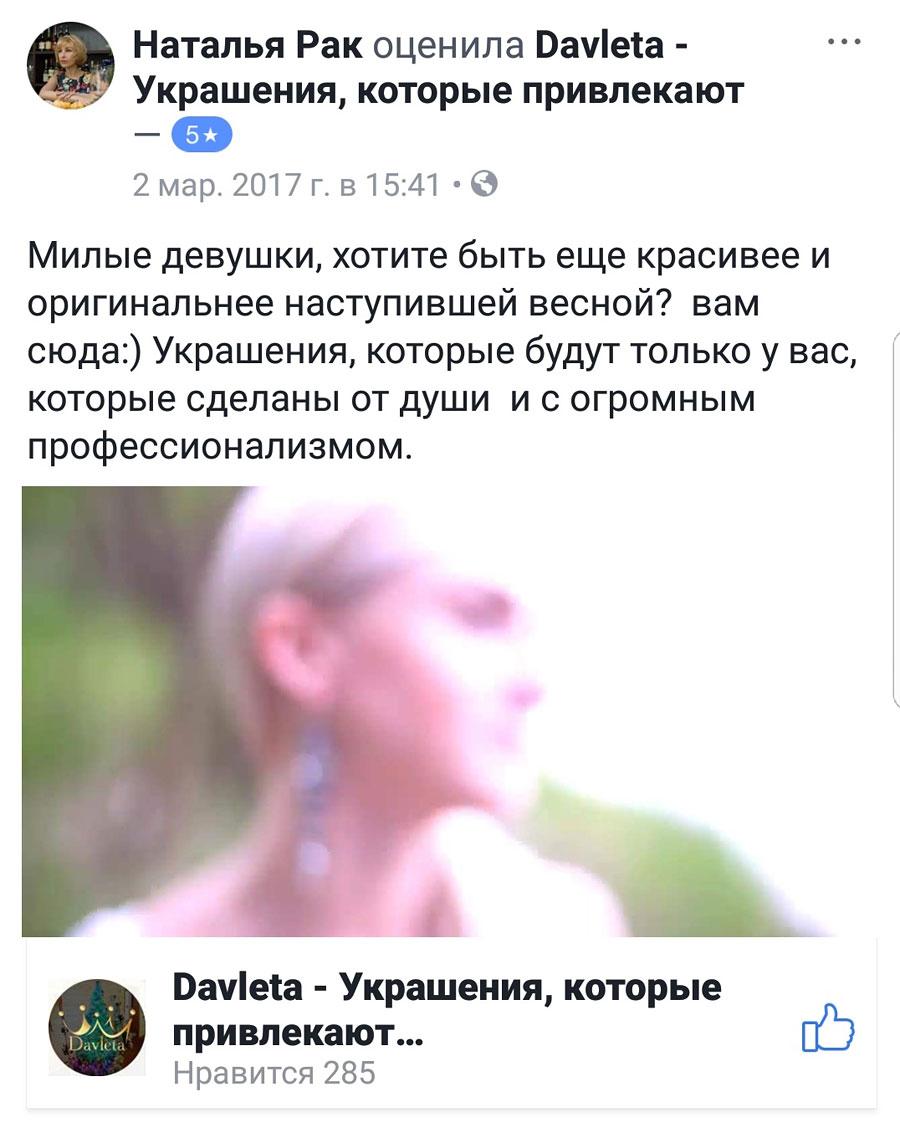 Отзыв Натальи Рак