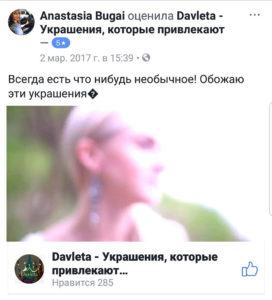 Отзыв Анастасии Бугай об украшениях Давлета