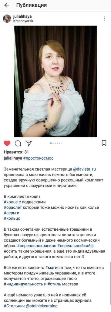Отзыв об украшениях Юлии Лихановой