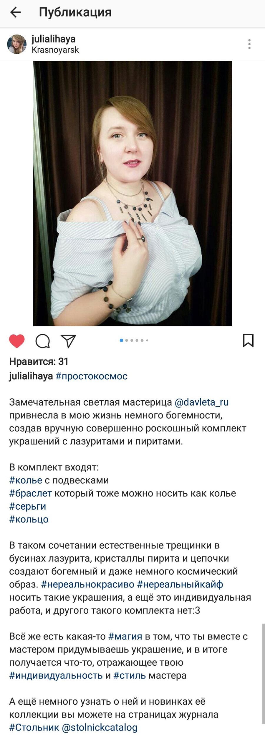 Отзыв Юлии Лихановой