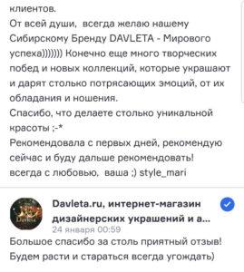 Отзыв стилиста об украшениях онлайн Davleta