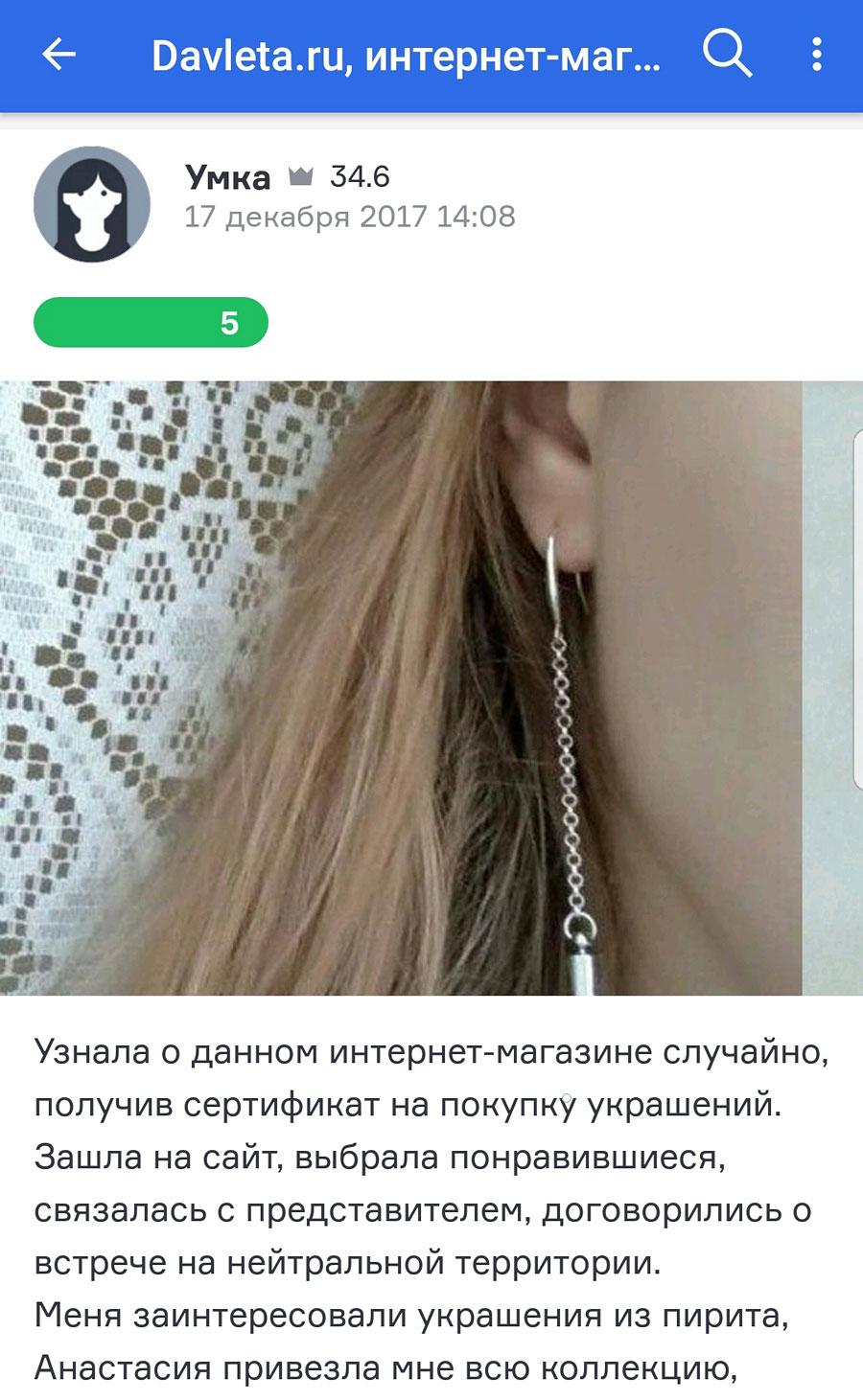 Отзыв: Умка Фламп Красноярск