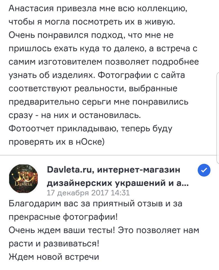 Отзыв о бижутерии купить онлайн Красноярск