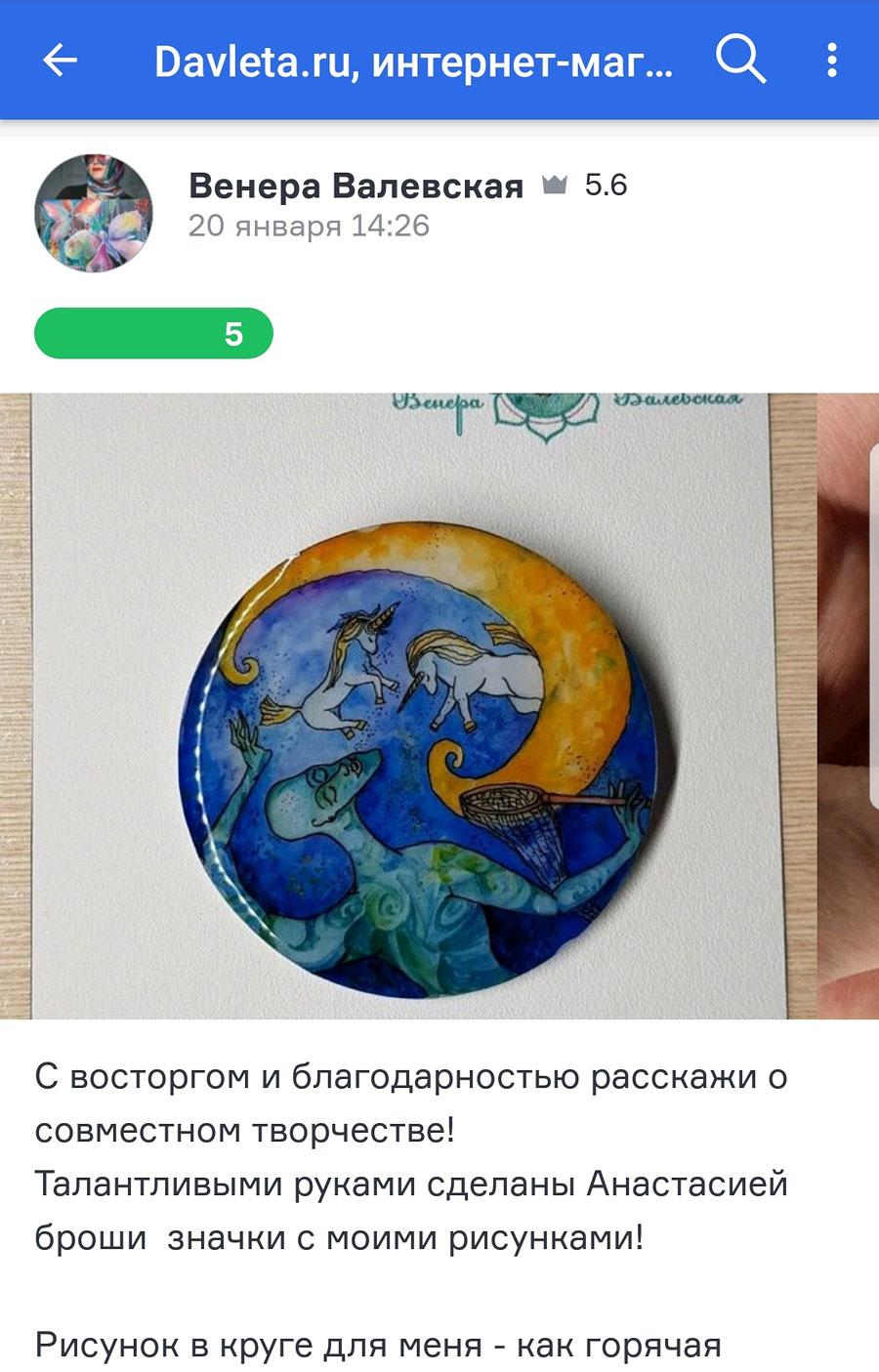 Отзыв Венеры Валевской о работе с украшениями Davleta