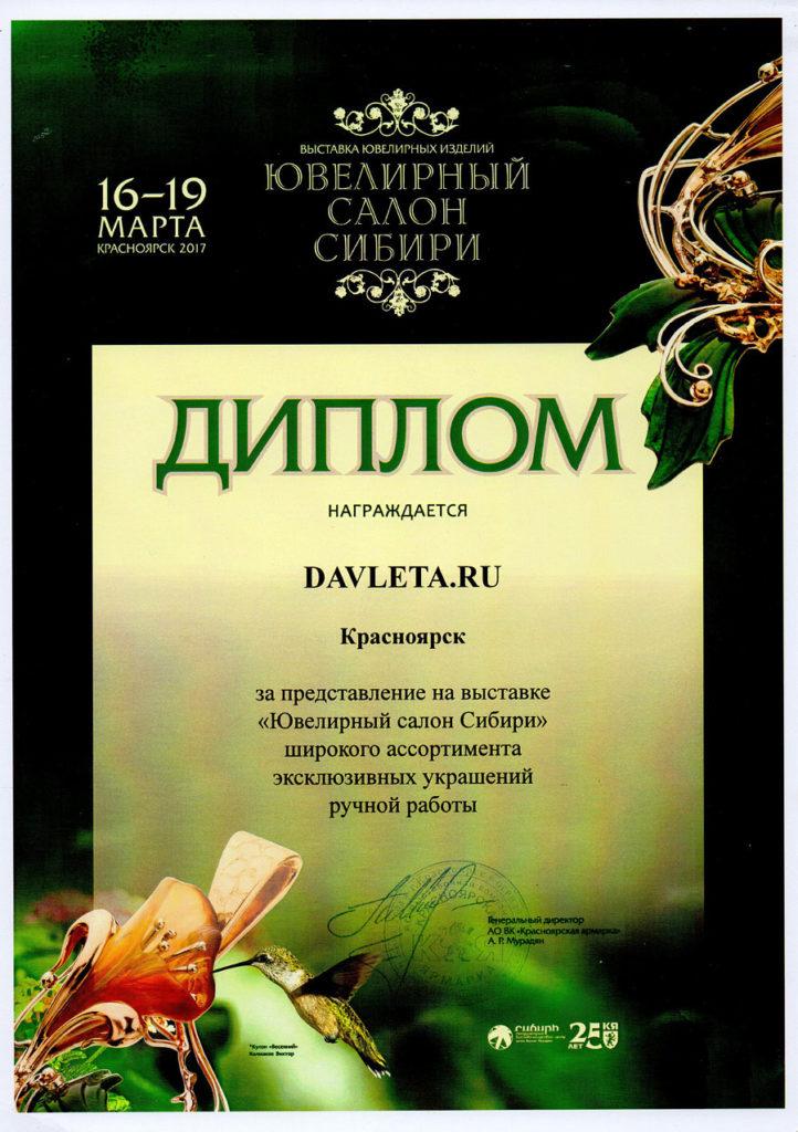 Диплом Ювелирный Салон Сибири