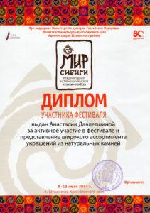 Диплом Мир Сибири 2014