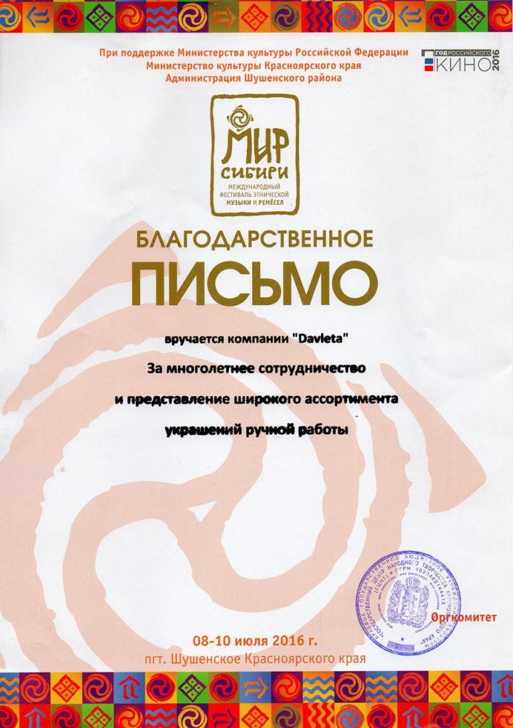 Диплом фестиваля Мир Сибири 2016