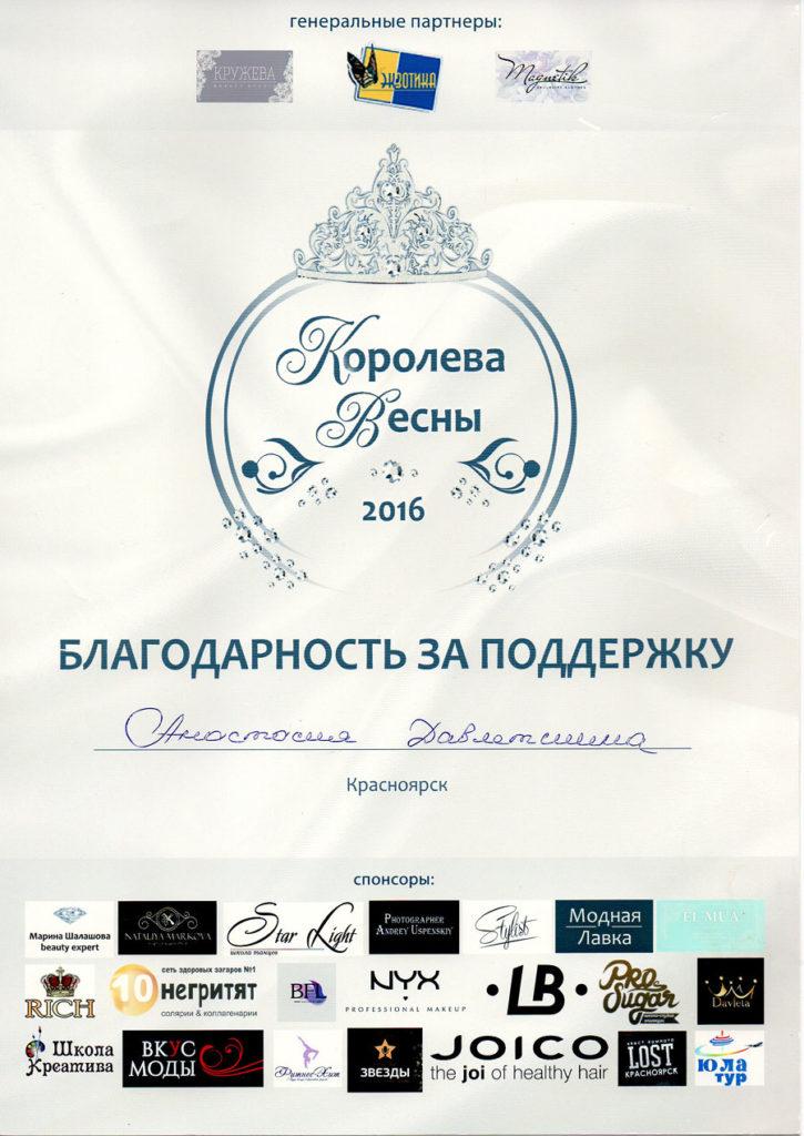 Диплом проекта Королева Весны 2016