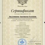 Сертификат Стилиста-Имиджмейкера выпускницы Академии Стиля Юлии Уколовой