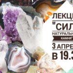 Сила натурального камня