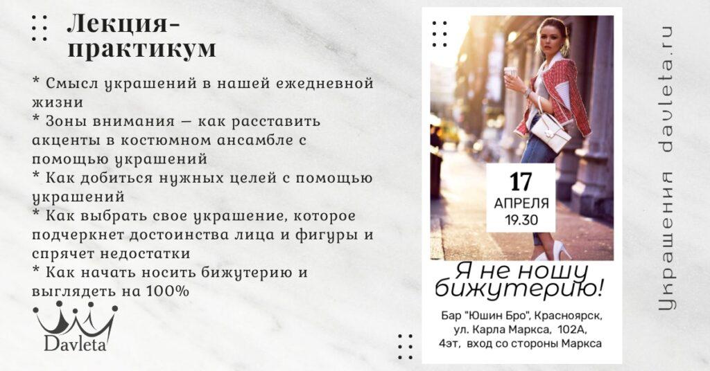 Мастер-класс в Красноярске
